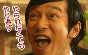 "1x1.trans 堺雅人、半沢直樹を超えるため?「リーガルハイ」第1話で""倍返し"""