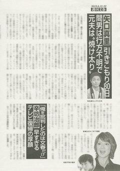 1x1.trans 矢口真里 浮気相手 梅田賢三との結婚前同居説を探る!芸能界復帰はいつ??