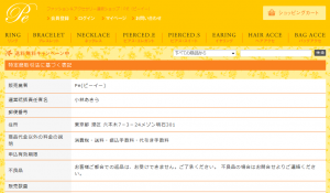 1x1.trans 加藤茶さん嫁 綾菜さん経営の『Pe』に法的責任も!?