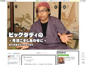 1x1.trans ビッグマミィことタレント・美奈子 新恋人を否定 気になる素顔は?再婚願望あり!!