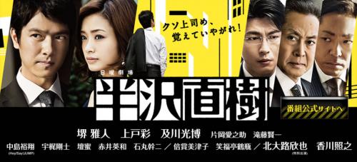 1x1.trans 半沢直樹 vs 古美門研介 どっちが勝つか?大胆予測してみた!