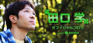 1x1.trans アウトデラックス 田口学 V6三宅健との絡みでアウトー!