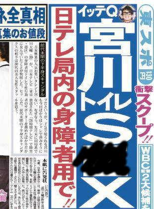 1x1.trans お祭り男『宮川大輔』トイレでバイ疑惑?嫁のまーこの画像と年齢について