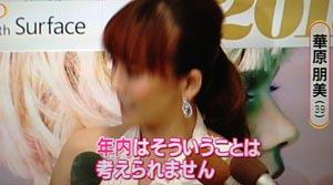 1x1.trans 華原朋美 竹田恒泰との「交際否定」も前向き発信!朋ちゃんの心境は?