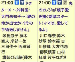 1x1.trans 川口春菜 主演『夫のカノジョ』打ち切りにファンの感想は?