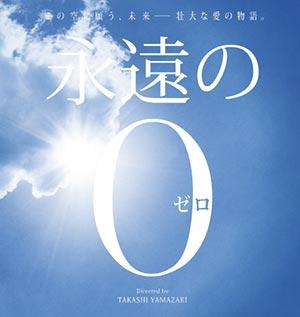 岡田准一主演『永遠の0(ゼロ)』試写会感想、あらすじ、ネタバレ