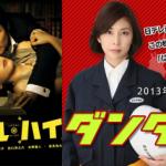 秋ドラマ リーガルハイとダンダリンどっち観る??