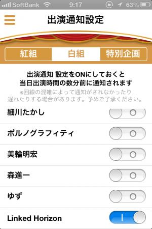 紅白歌合戦 Linked Horizon リンホラ 曲順 紅白歌合戦アプリ