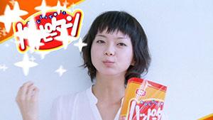 亀田製菓 多部未華子 髪型