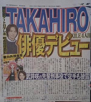 EXILE TAKAHIRO 戦力外捜査官 俳優デビュー