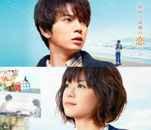 上野樹里、松本潤主演映画「陽だまりの彼女」あらすじ等まとめてみました。