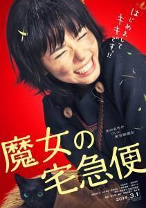 小芝風花実写版『魔女の宅急便』、『スケート靴の約束』で本田望結と初共演!