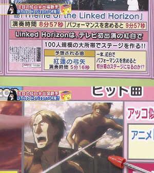 1x1.trans 紅白初出場!Linked Horizon(リンホラ)って誰?TV初出演の訳は・・・