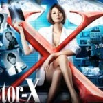 米倉涼子ドラマ 『ドクターX』出演時の髪型、バッグ等 過去ドラマの髪型