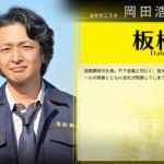半沢直樹出演経験アリ 元to be continued岡田浩暉 炎の体育会TV spec出演