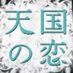 昼ドラ『天国の恋』相関図(斎が高校生時代)、あらすじ