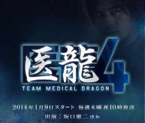 1x1.trans 2014年医療ドラマ『バチスタ4』『医龍4』ロケ地、猪瀬都知事との関係は?