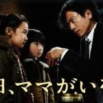 『明日、ママがいない』第1話ネタバレ子役の演技が上手すぎて!