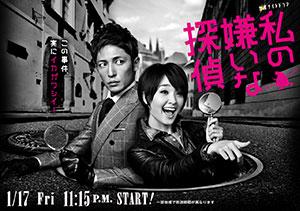 私の嫌いな探偵 玉木宏 剛力彩芽