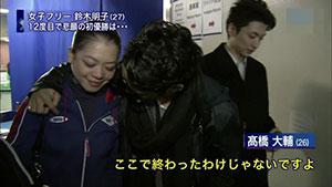 鈴木明子選手 髙橋大輔選手 結婚 病気