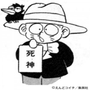 主演は嵐の大野智!『怪物くん』の次は名作漫画『死神くん』で実写化!