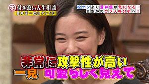 蒼井優、ウラのウラがある魔性の女で攻撃性が高い性格だった!!