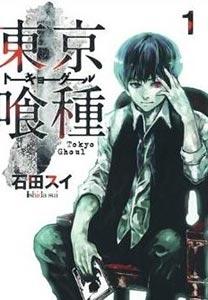 東京喰種連載&アニメ放送終了の理由・ネタバレは?2期・新章は?