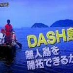 DASH島のロケ地は由利島?過去の歴史・トラブルは?