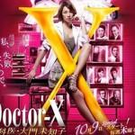 モンスタードラマ【DoctorX】のネタバレ・最終回予測公開!!