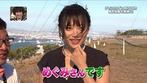 チャンカワイの嫁『めぐみ』素顔公開!めぐみが惚れたチャンの性格は?
