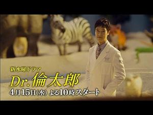 「Dr.倫太郎」第2話あらすじムササビに恋?あざとい夢乃、花代に注意!