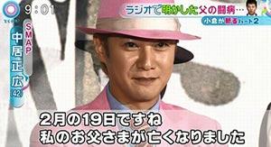 SMAP中居正広、2月に亡くなった父との生前エピソードを探ってみた!