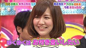 元アイドリング遠藤舞に告白した、渡辺裕太、今現在はどうなった?!