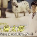 【Dr.倫太郎】第4話あらすじ、明良にちょっかい出さないで!金平糖は母の味