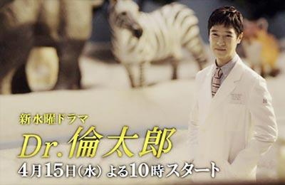 【Dr.倫太郎】第5話あらすじネタバレ感想、夢乃に共感したい!みんな寂しい!