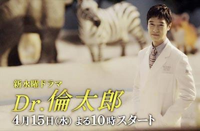 【Dr.倫太郎】第6話あらすじネタバレ、葉子の告白!時間が消える明良!