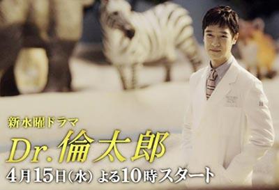 【Dr.倫太郎】第7話あらすじネタバレ、写真は誰の手に?夢乃が円様にキス!
