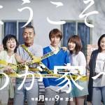 【ようこそわが家へ】第6話あらすじネタバレ、名無しさんに罠!傷害事件発生!