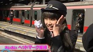 声が個性的な、私立恵比寿中学あいあいその魅力と好きな鉄道について
