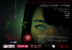 映画、アイズに出演の伊藤万理華、映画初主役にして披露したその才能