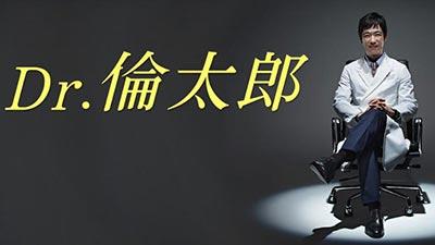 【Dr.倫太郎】最終回予想ネタバレ!夢乃とヒノリン結婚?王様の円様壊れる!