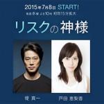 【リスクの神様】キャストと見所は?堤真一&戸田恵梨香、森田剛も連ドラ8年ぶり出演!