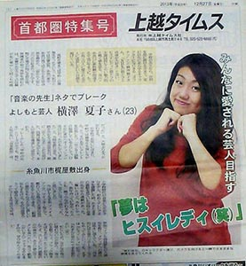 細かすぎて伝わらないが面白い、芸人横澤夏子にも熱愛の噂があるのか