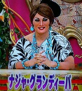 ナジャグランディーバの素顔が明らかに、あのマツコの素顔と比べると