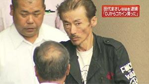 田代まさし、盗撮でまた逮捕!現在の状況に娘はどう思っているか