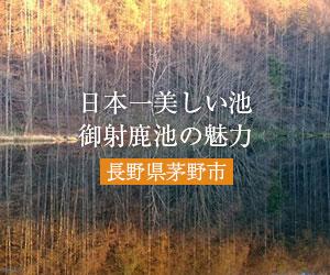 日本一美しいと話題の長野県茅野市『御射鹿池(みしゃかいけ)』