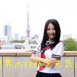 女子高生起業家・椎木里佳の高校は慶應で卒業後は?父親や家庭環境は?