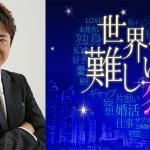 嵐の大野智主演『世界一難しい恋』キャストやあらすじ・ネタバレは?