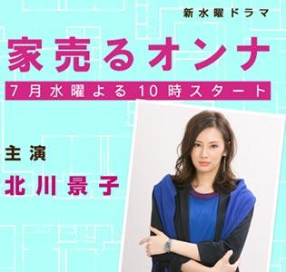 北川景子ドラマ『家売るオンナ』ロケ地やキャスト、原作やあらすじは?