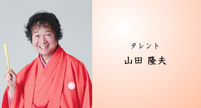 山田隆夫の年収は?笑点以外の副業収入がスゴイことに!